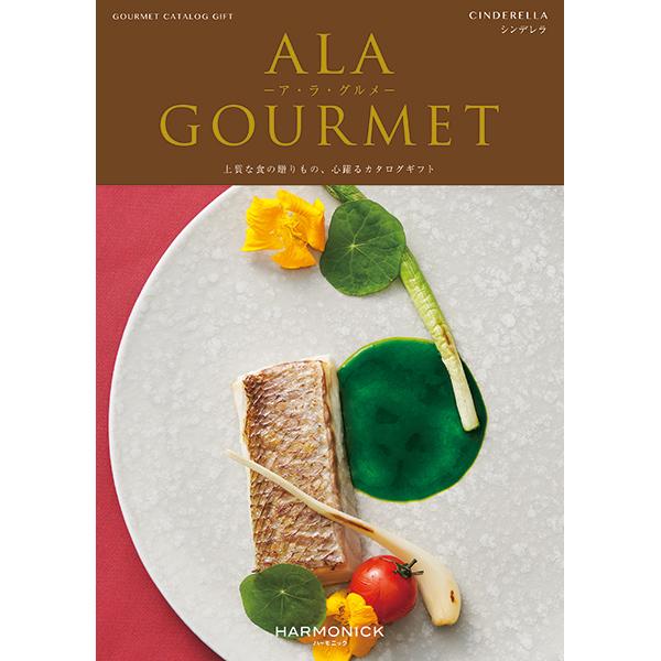 美味しさを選べるグルメカタログギフト「ア・ラ・グルメ」