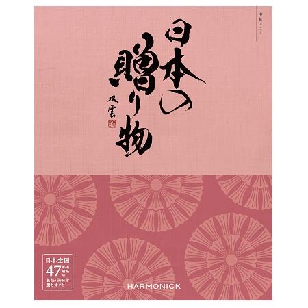 日本全国47都道府県の美味・名品を集めたカタログギフト「日本の贈り物」