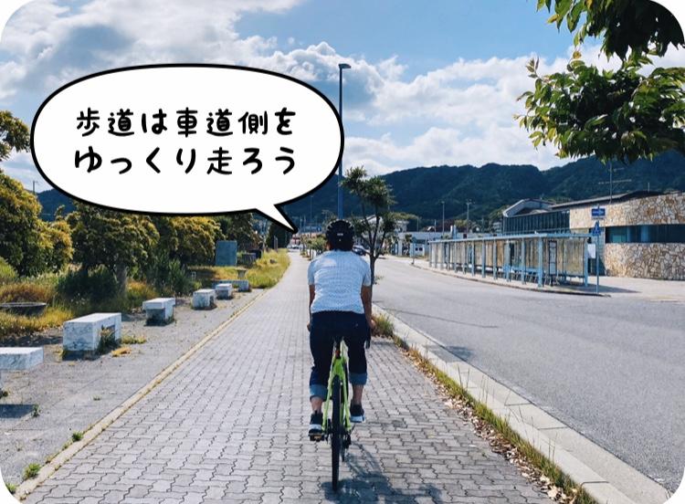 歩道は車道側をゆっくり走りましょう
