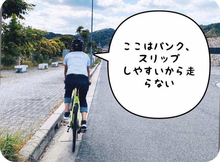 (NG)路肩の凸凹はパンク、スリップしやすいので走らない