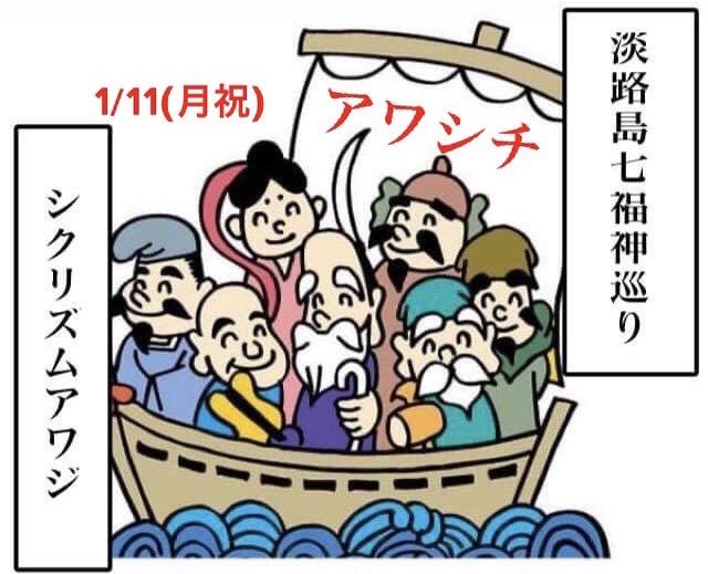 """1/11(月祝)淡路島七福神めぐり""""アワシチ"""""""