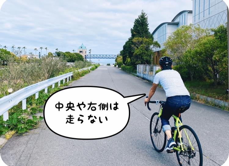 (NG)道路の中央や右側は危険です