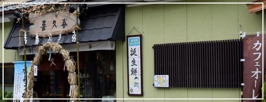 和菓子の喜久春ホームページへのリンク