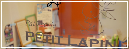 京都・長岡京のフランス菓子専門店プチ・ラパンのホームページへのリンク