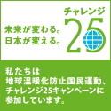 環境運動チャレンジ25