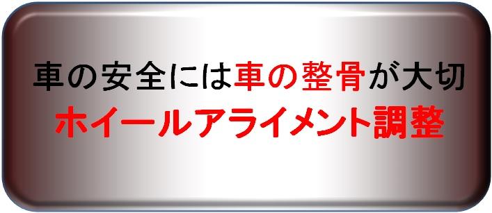 車の安全には車の整骨が大切、福岡、福岡市、久山、新宮、古賀、福津、宗像エリアの伊藤ボデー