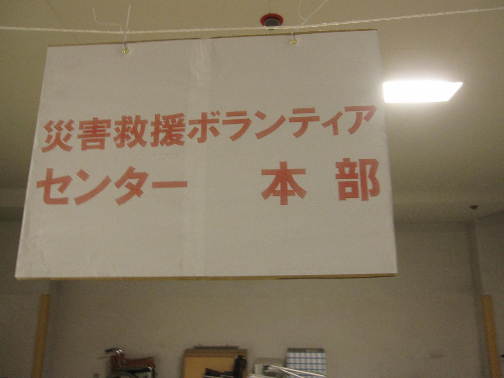 災害救援ボランティアセンター本部(地下1F)
