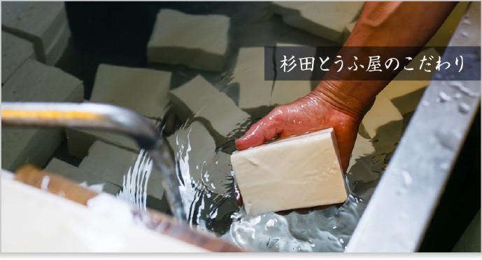足立区 関原「杉田豆腐屋」のこだわり