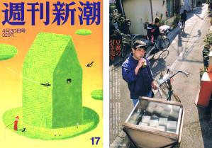 足立区 関原「杉田豆腐屋」のメディア掲載