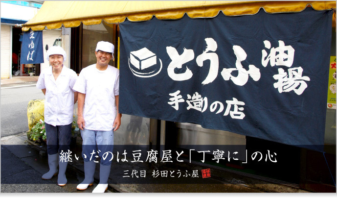 足立区 関原「杉田豆腐屋」継いだのは豆腐やと「丁寧に」の心