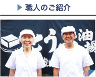 足立区 関原「杉田豆腐屋」職人紹介