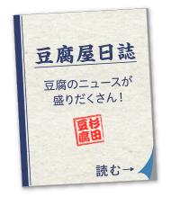 足立区 関原「杉田豆腐屋」豆腐屋日誌