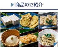 足立区 関原「杉田豆腐屋」の商品紹介