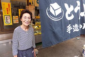 足立区 関原「杉田豆腐屋」のお客様