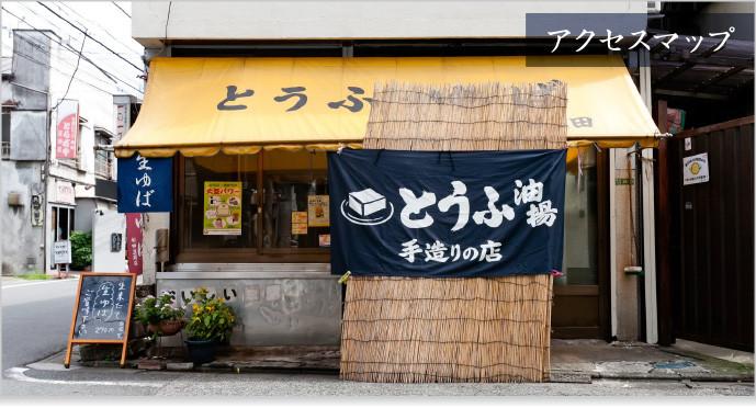 足立区 関原「杉田豆腐屋」へのアクセス