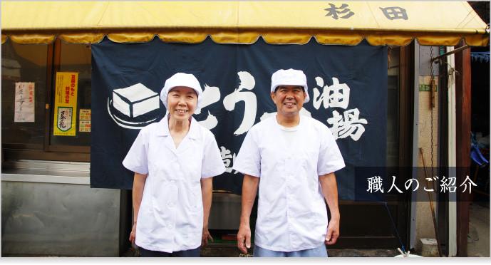 足立区 関原「杉田豆腐屋」の職人紹介