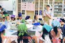 足立区 関原「杉田豆腐屋」の食育活動
