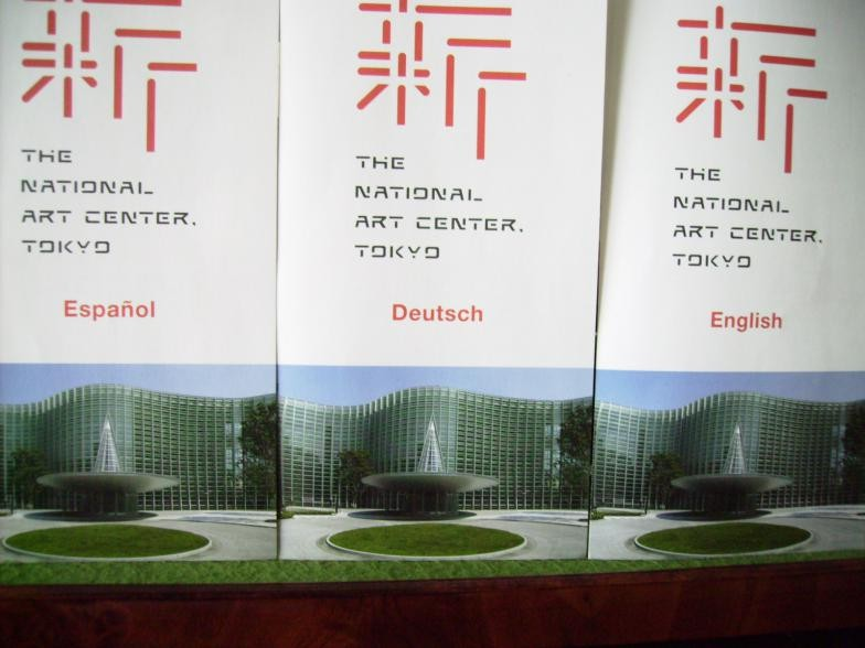 The National Art Museum Tokyo.  Shows Carmen Moreno, Exposiciones, Ferias