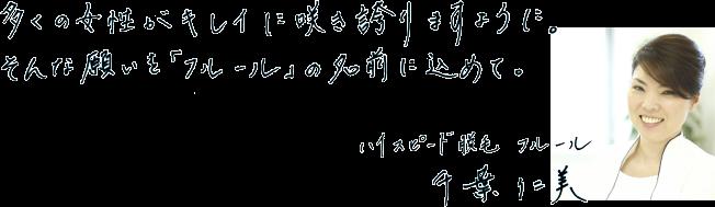 株式会社ミルフィーユ 脱毛サロンフルール 代表千葉仁美