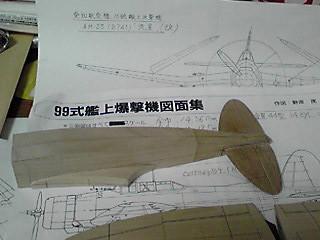 愛知航空機99式艦上爆撃機(1/50)の胴体(2013.11.11)