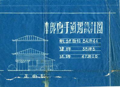 大道館設計図、昭和初期