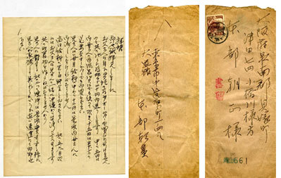 A letter from Motobu Choki to Motobu Chosei, 1940