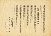 Rules of the Daidokan dōjō, early Showa period