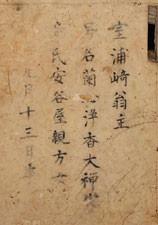 浦崎翁主の厨子甕銘書