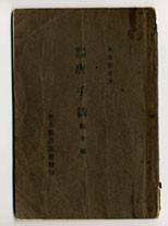 Compilation of Okinawan Kenpo Karate-jutsu Kumite, 1926