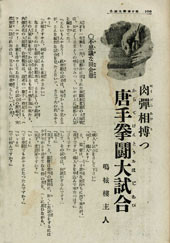 The article from Kingu magazine, September 1925