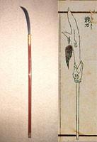 左は上原先生自作の長刀。右は琉球の龍刀(『中山聘使略』より)