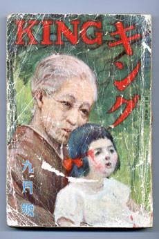 『キング』大正14(1925)年9月号