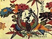 『舞と武』パンフレット(昭和51年)
