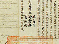 The Ryukyuan-French treaty with the signature Sho Keiho in the center