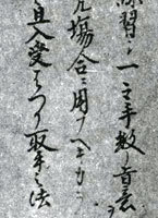 Description of tuiti in Itosu jyukkun, 1908