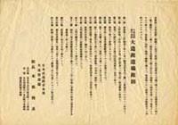 大道館道場館則(昭和初期)