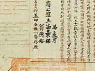 琉仏条約の尚景保(朝章)の署名