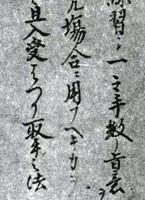 「糸洲十訓」(明治41年)の取手の記述。