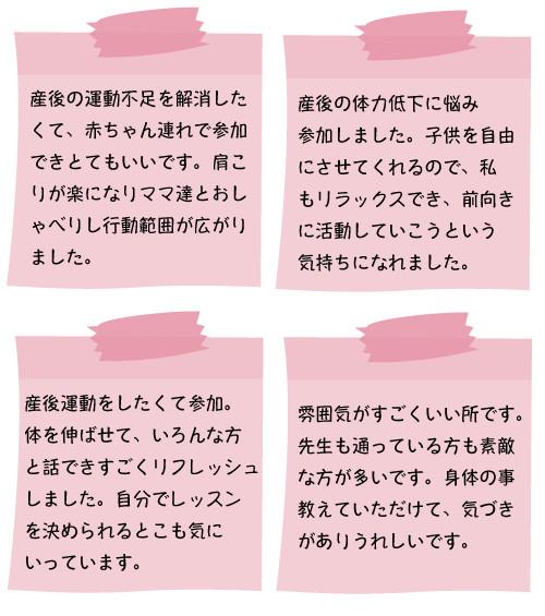 ママ&ベビークラス★お客様の感想〜TAKT EIGHT for woman