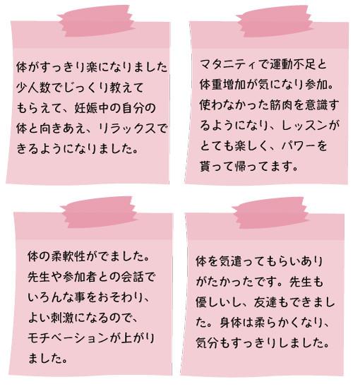 マタニティクラス★お客様の感想〜TAKT EIGHT for woman