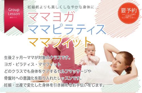 産後ママ&ベビープログラム〜TAKT EIGHT for woman