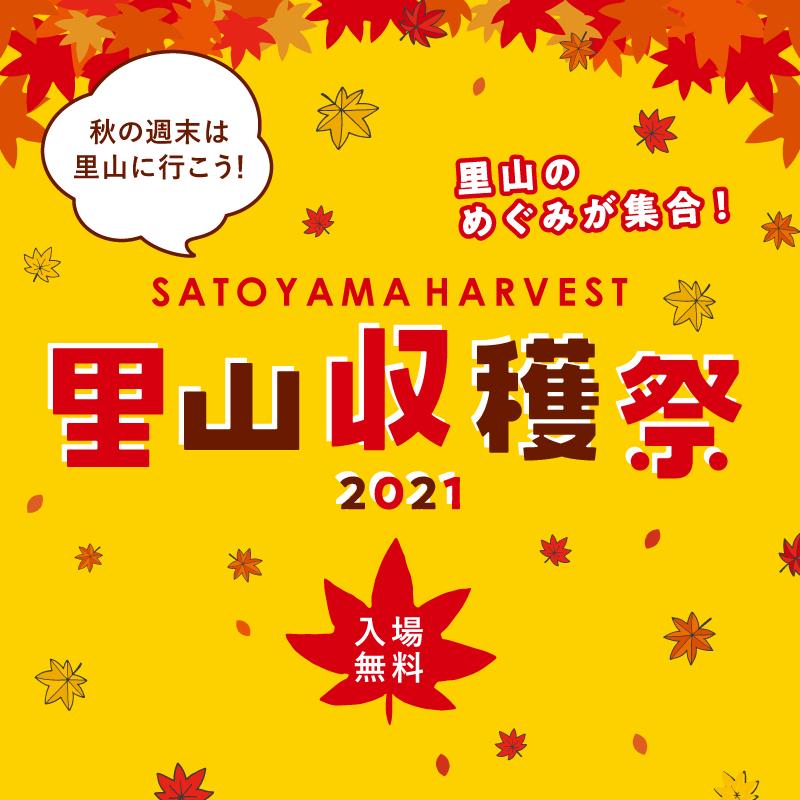 里山のめぐみが集合!里山収穫祭2021