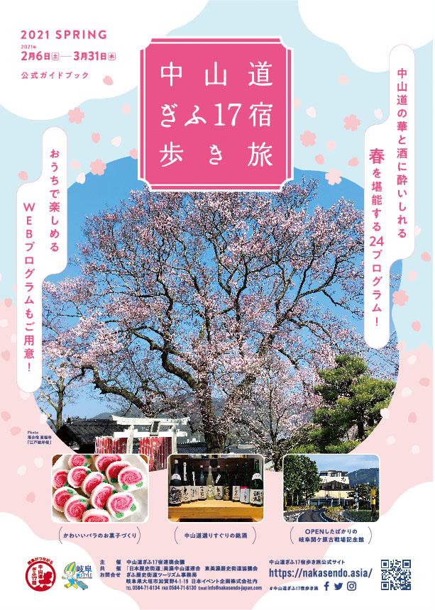中山道ぎふ17宿歩き旅2021春 開催!