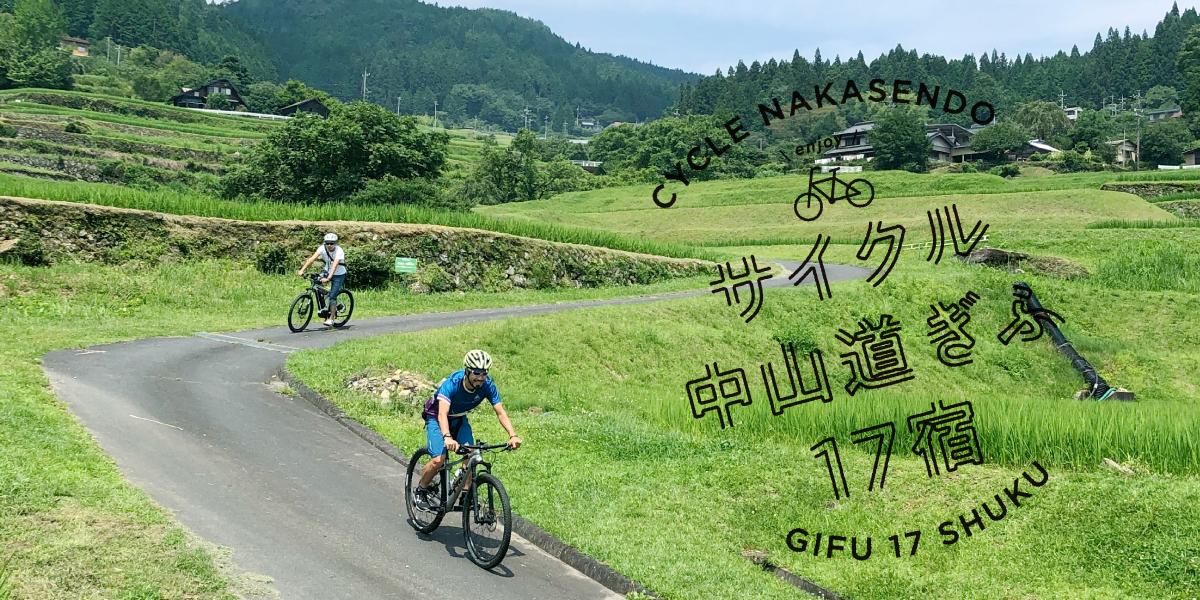 新しいツーリズム サイクル中山道ぎふ17宿にHPができました!