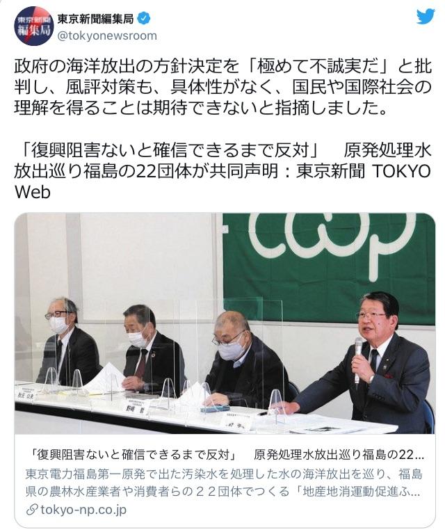 Kontaminiertes Kühlwasser in Fukushima: Erzeuger- und Konsumenten-Verbände gegen Regierungspläne