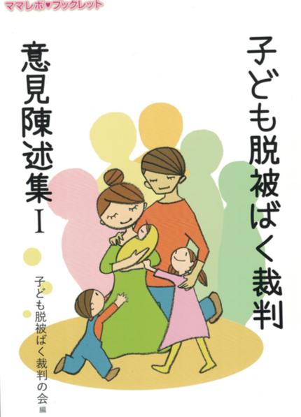 """""""Prozess zum Schutz der Kinder vor Radioaktivität"""": Urteilsbegründung aus dem Lehrbuch der internationalen Strahlenverharmloser"""