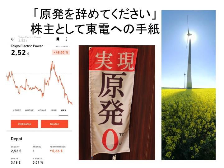 """""""Atomkraft beenden, Opfer entschädigen, Energiewende realisieren!"""" - Offener Brief eines TEPCO-Aktionärs an den Firmenchef"""