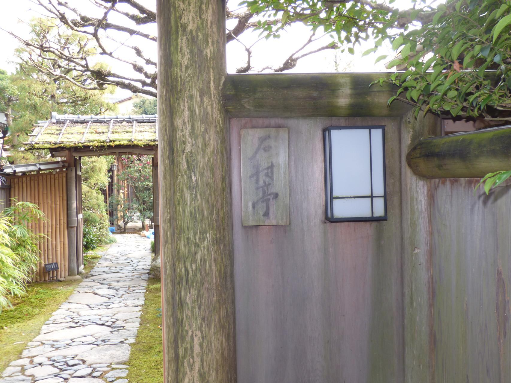 石村亭 谷崎潤一郎が7年間過ごした家があります