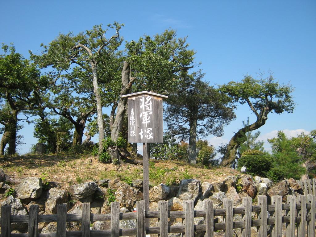 将軍塚。都の鎮護のために将軍像を塚に埋めた。円山公園から山行40分。Shogun-duka on the hill