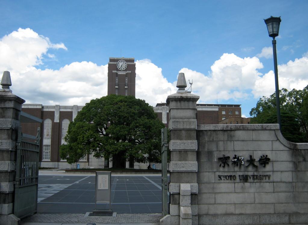 """京大正門。かの有名な時計台です。main gate of """"Kyoto university"""""""
